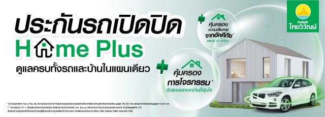 thaivivatHomePlus