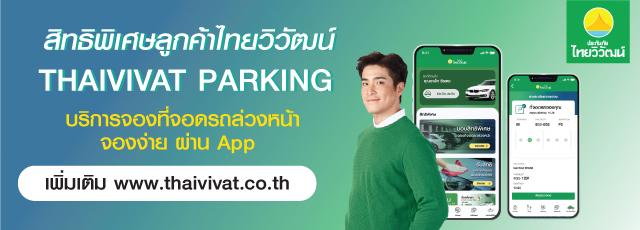 thaivivatParking