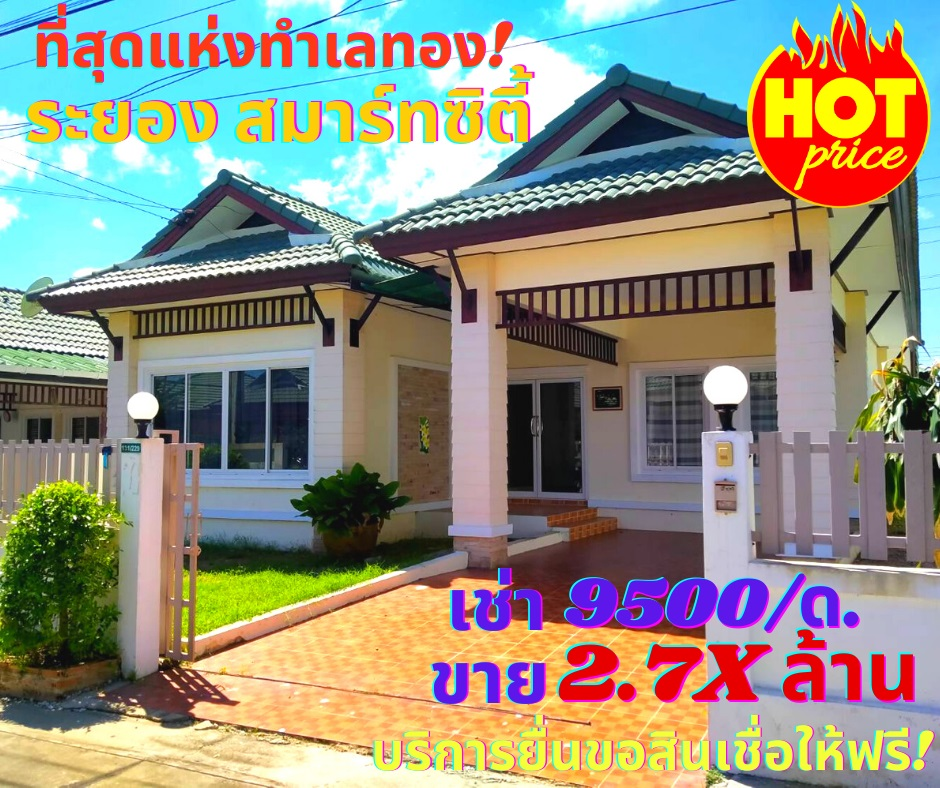 #ขายถูกที่สุด! บ้านเดี่ยวหมู่บ้านเพลินใจ 4# อ.เมือง จ.ระยอง 3ห้องนอน*ขายถูกด่วน*